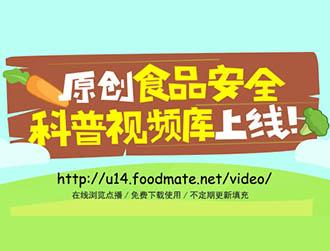 食品有意思推出科普视频库,下载功能免费开放