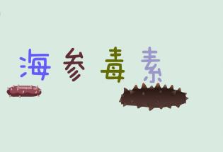 食品有意思:吃海参也会中毒?