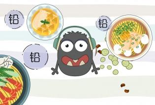 食品有意思:秒懂食品铅污染