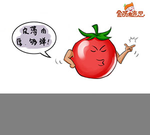 食品有意思:如何选购西红柿?