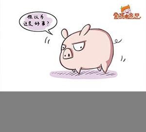 食品有意思:还有比这更健康的猪肉吗?