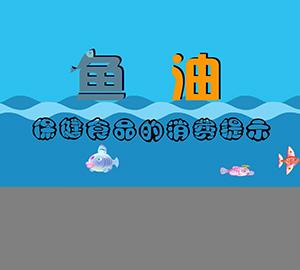 食品安全:鱼油保健食品的消费提示(匹配百科词条:鱼油)