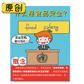 什么是食品安全? (2)