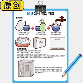 餐具怎样清洗消毒