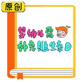 婴幼儿需补充维生素 D (5)