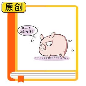 还有比这更健康的猪肉吗? (5)