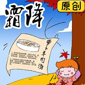 今天霜降,来碗萝卜羊肉汤吧 (2)