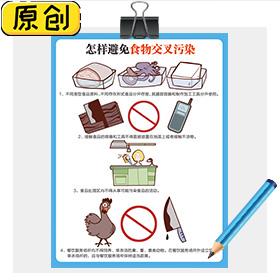 怎样避免食物交叉污染 (2)