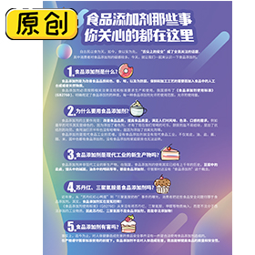 食品添加剂科普图片 (1)