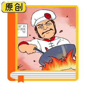 中国八大菜系浅说——川菜 (1)