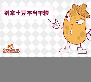 科普动画:刷新认识,土豆竟然是混在蔬菜圈里的主粮